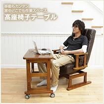 高座椅子用テーブル