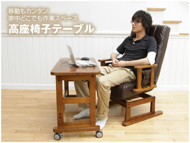移動もカンタン家中どこでも作業スペース高座椅子テーブル