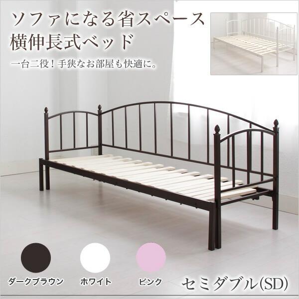 エレガントな伸張式ソファーベッド セミダブル【姫系】【省スペース】