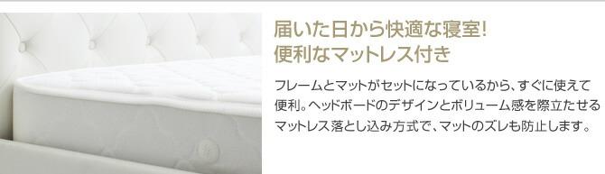 届いた日から快適な寝室!便利なマットレス付き。