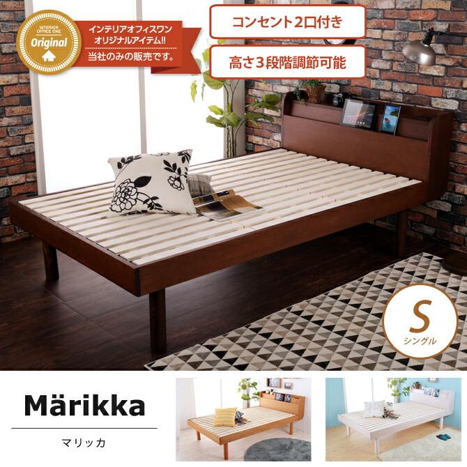 【シンプル&機能的】北欧調デザインベッド Marikka(マリッカ)