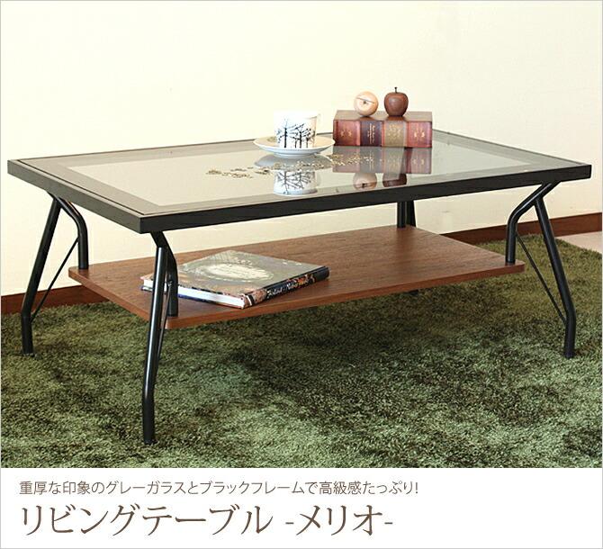 メリオ リビングテーブル