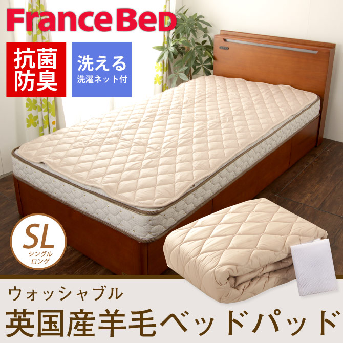 フランスベッド 羊毛ベッドパッド+シーツ2点セット