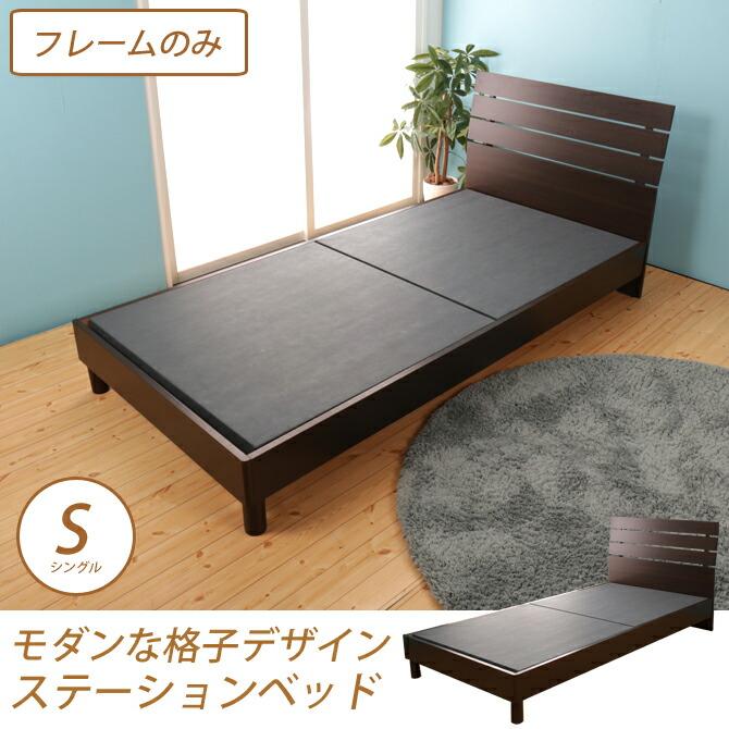 格子デザインベッド・シングル フレームのみ