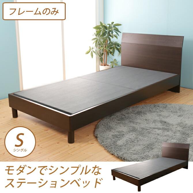 脚付きパネル型ベッド・シングル フレームのみ