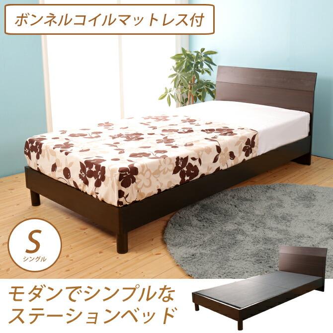 脚付きパネル型ベッド・シングル ボンネルコイルマットレス付