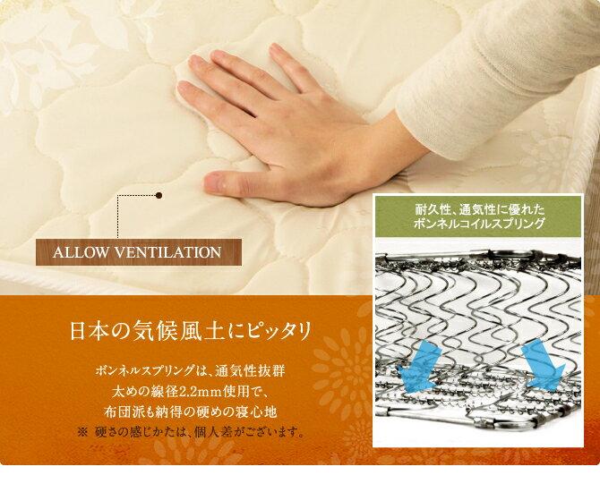 日本の気候風土にぴったりの耐久性に優れた硬めの寝心地。