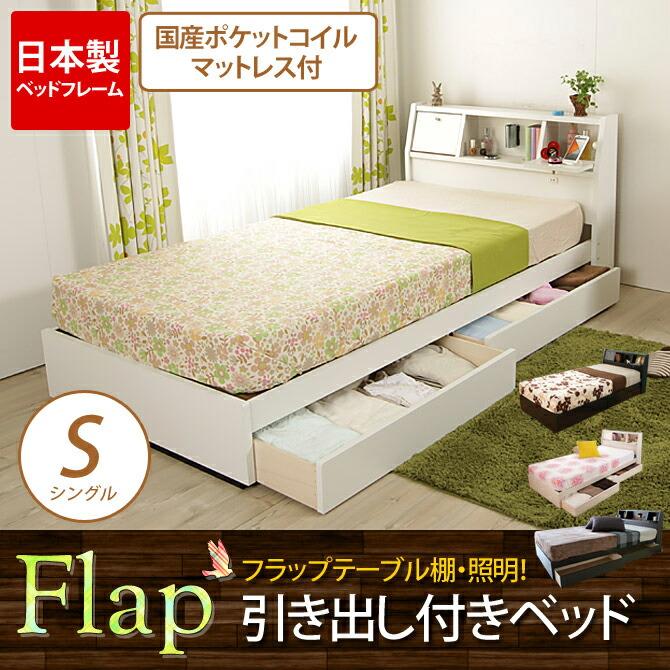 収納ベッド シングルベッド フラップテー…