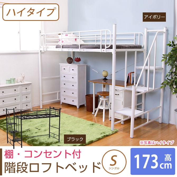 階段付ロフトベッド シングル 高さ173cm ハイタイプ【棚・コンセント付】