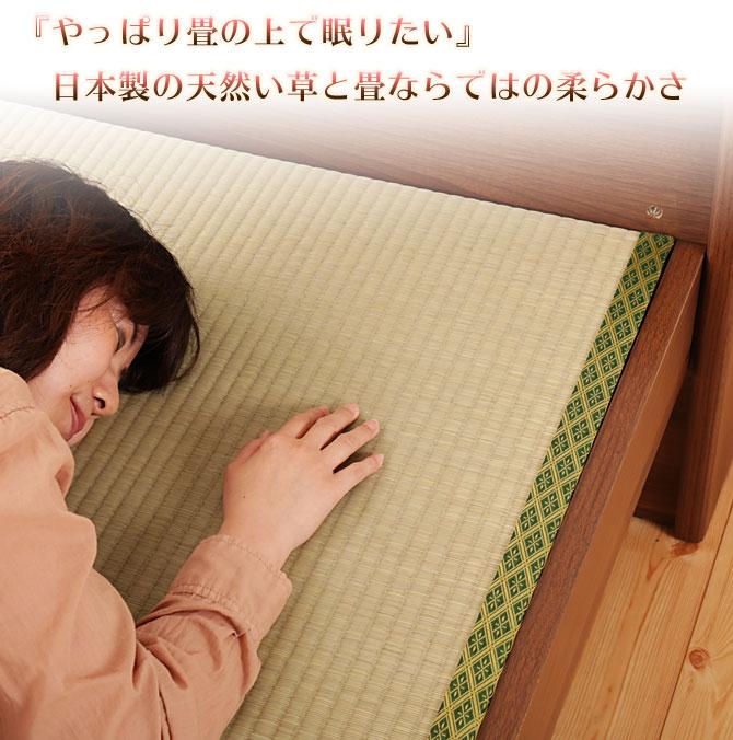 立ち上がりが楽な畳ベッド