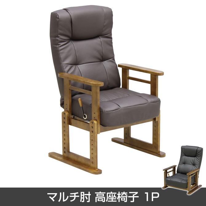 マルチ肘 高座椅子