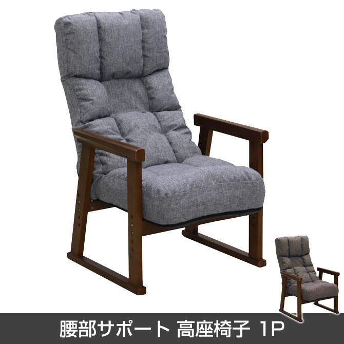 腰部サポート高座椅子