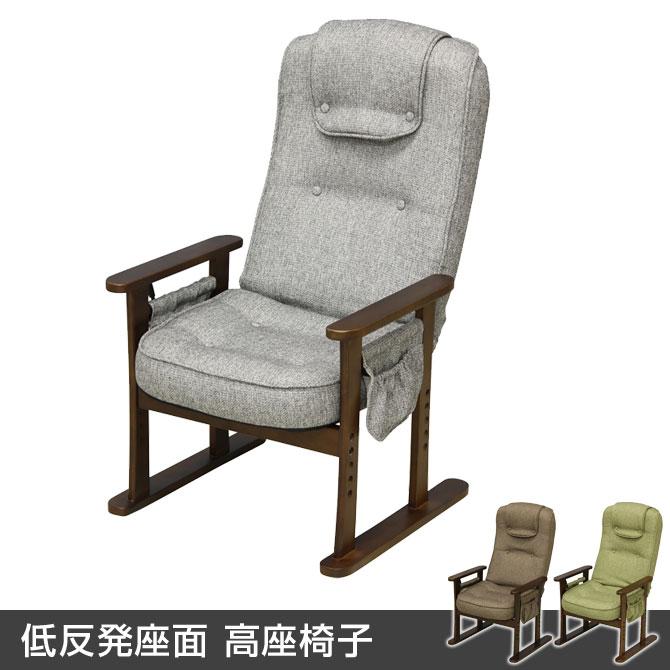 低反発座面 高座椅子