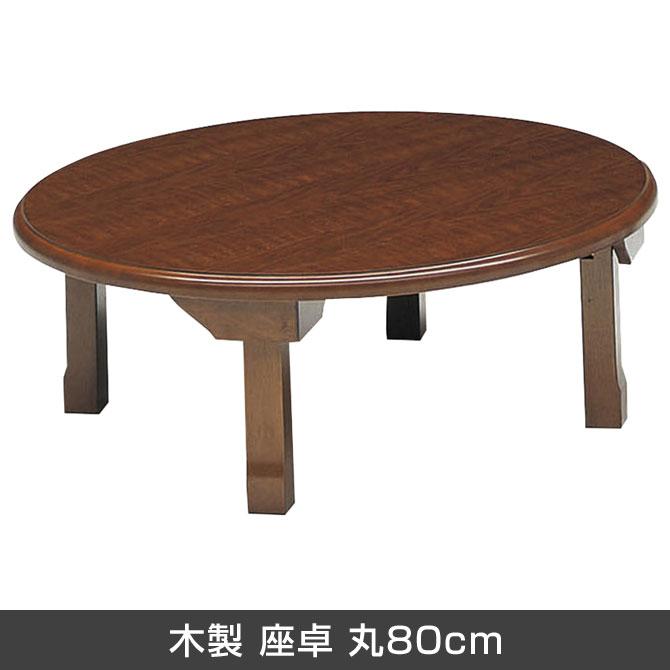 座卓 丸80cm