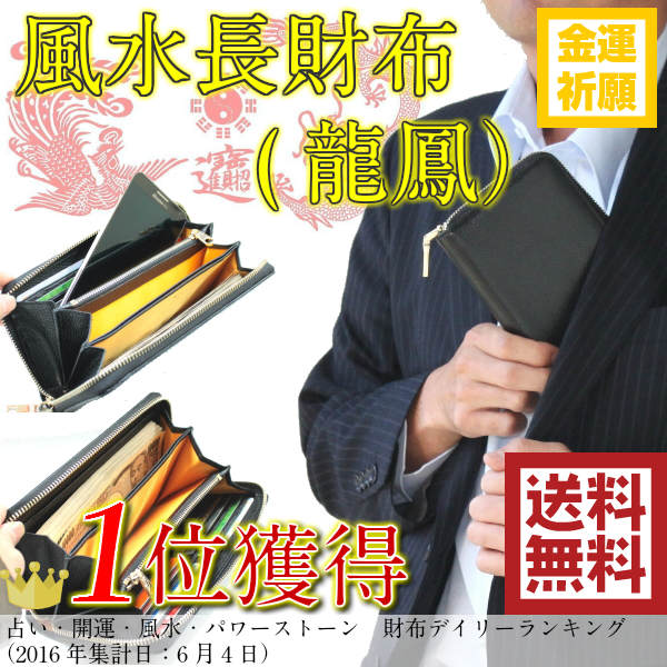 金運祈願風水長財布「龍鳳」