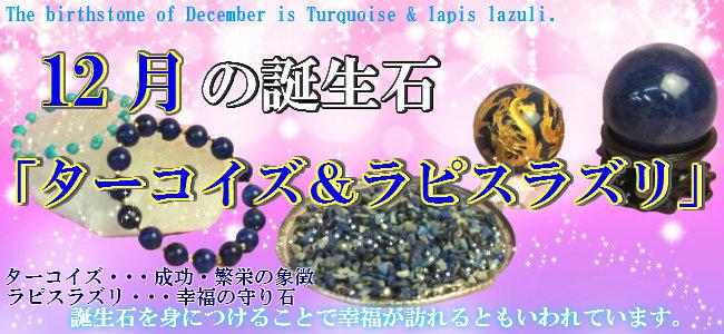 12月の誕生石トルコ石・ラピスラズリ
