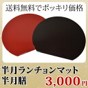 As half moon low dining table half moon luncheon mat vermilion, two pieces of 溜 pair set production sale original product trays, a dinner-tray, a tray, a half moon tray available