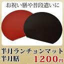 Half moon Zen half-moon placemat red & Tamari manufacturing sales original products tray, tray, tray, kaiseki-Zen, meniscus as the basin's 10P02jun13 10P01Sep13