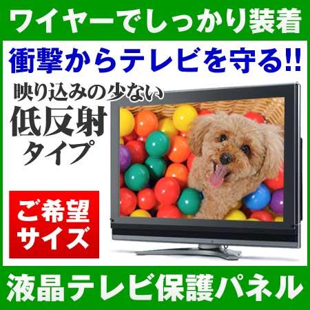 液晶テレビ保護パネル 低反射タイプ