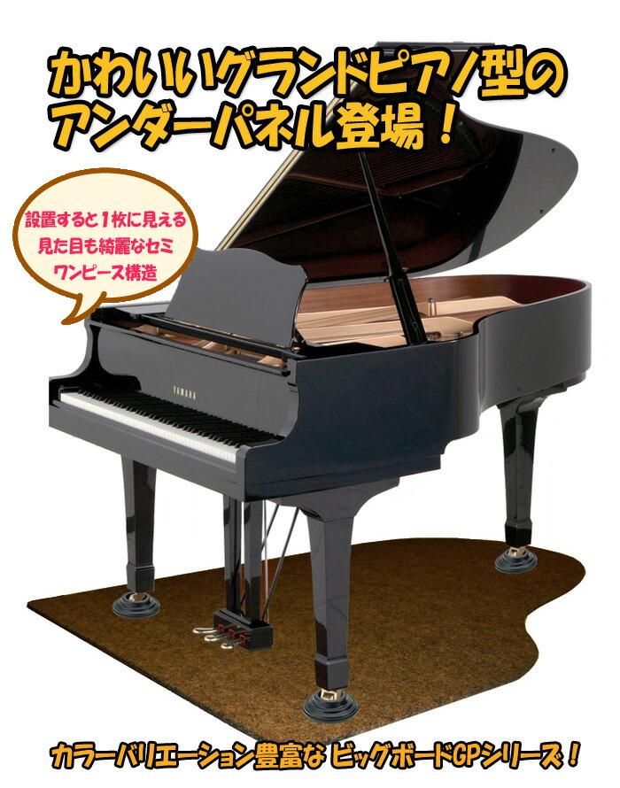 ピアノアンダーパネル