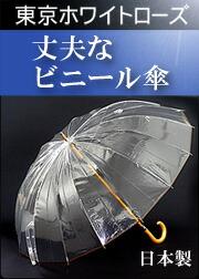 かてーる16 日本製 ビニール傘