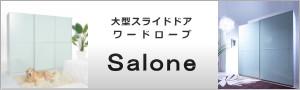 大型ワードローブ サローネ