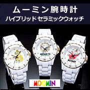ムーミン腕時計