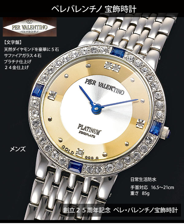 宝飾時計メンズ