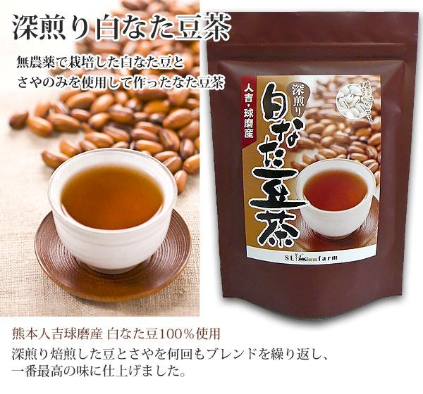 深煎り白なた豆茶SL farm