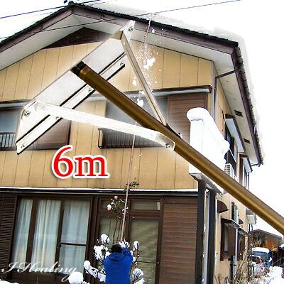 楽らく雪下ろし3点セット6m 雪庇落としプラス凍雪除去 トリプルセット 角度調節付 日本製 ブラウン