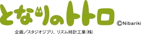�Ȥʤ�Υȥȥ� Nibariki �����������֥ꡢ�ꥺ����״��