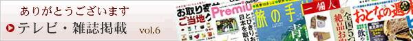 テレビ雑誌6