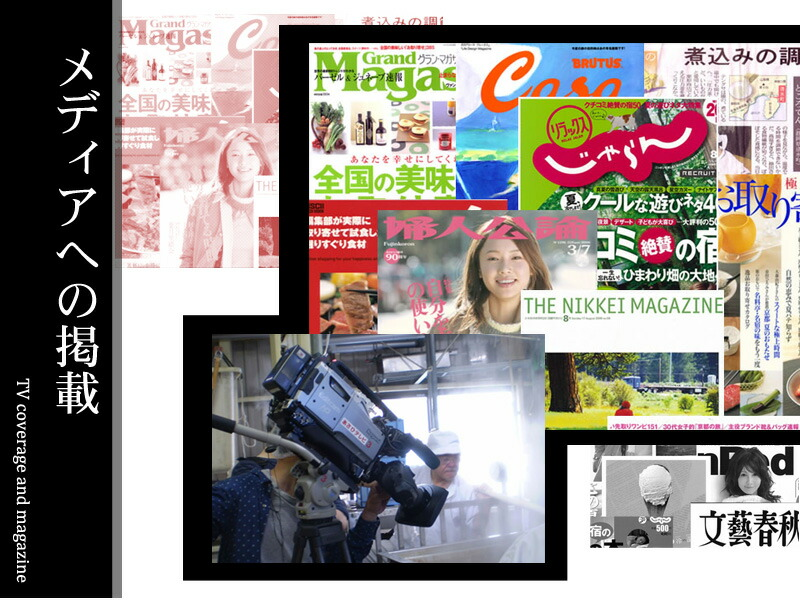 伊豆河童 メディア掲載情報 テレビ取材 雑誌取材