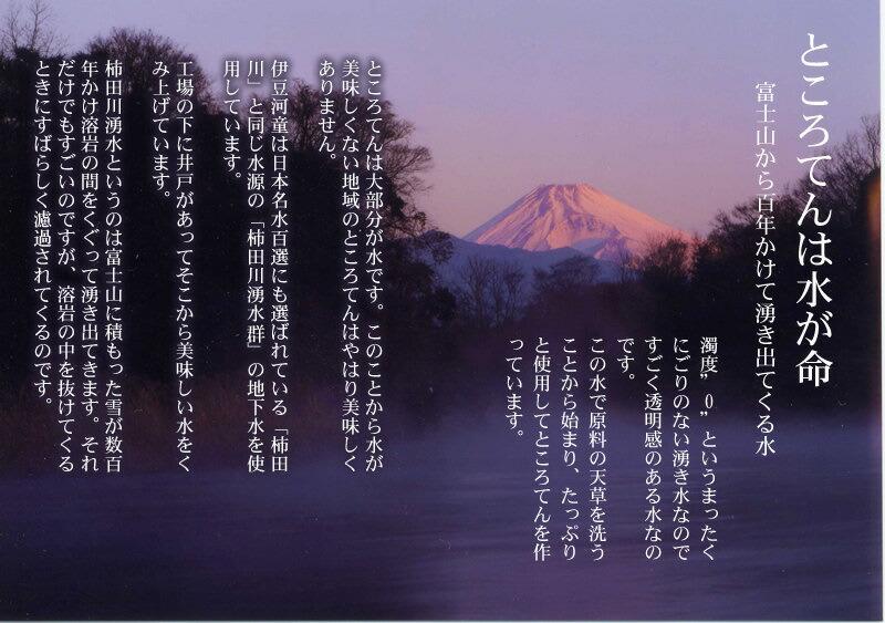 とこてんは水が命 富士山から湧き出る濁りのない湧水をつかう美味しいところてんはできます