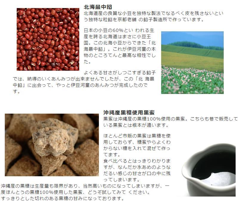 伊豆河童 あんみつ 北海道産の小豆、沖縄産黒蜜