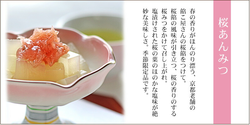 春限定 桜あんみつ