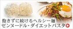 乾燥しらたき こんにゃく麺 ゼンヌードル ダイエットパスタ