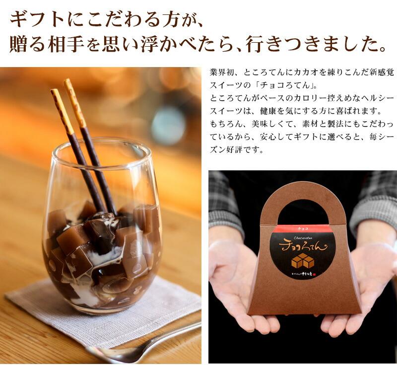 バレンタイン プチギフト 義理チョコ に チョコろてんを贈りませんか