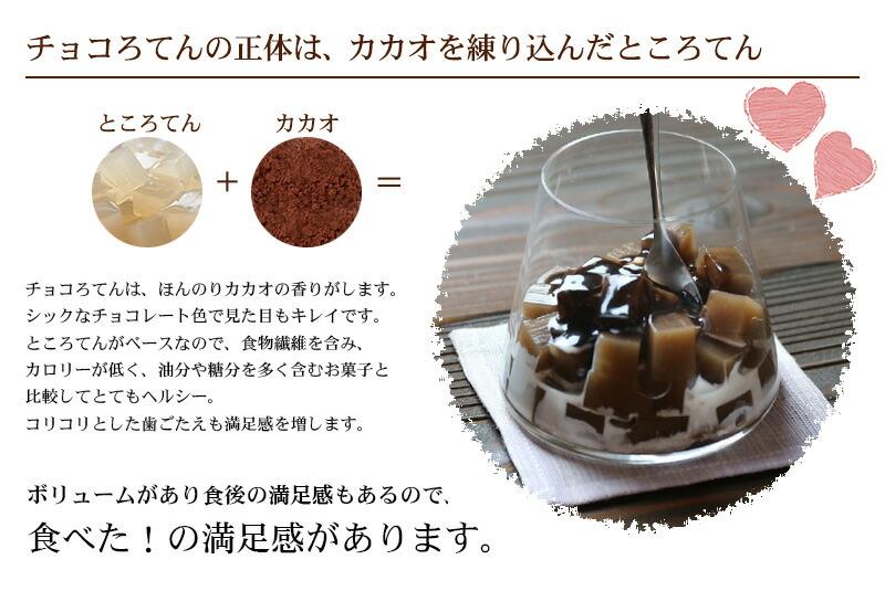 チョコろてんとは 食物繊維を含みローカロリー 食後の満足感もたっぷり