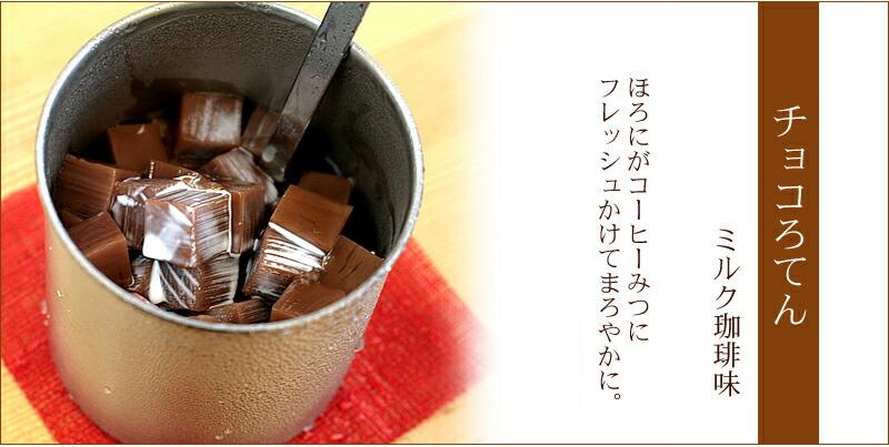 チョコろてん ミルクコーヒー味