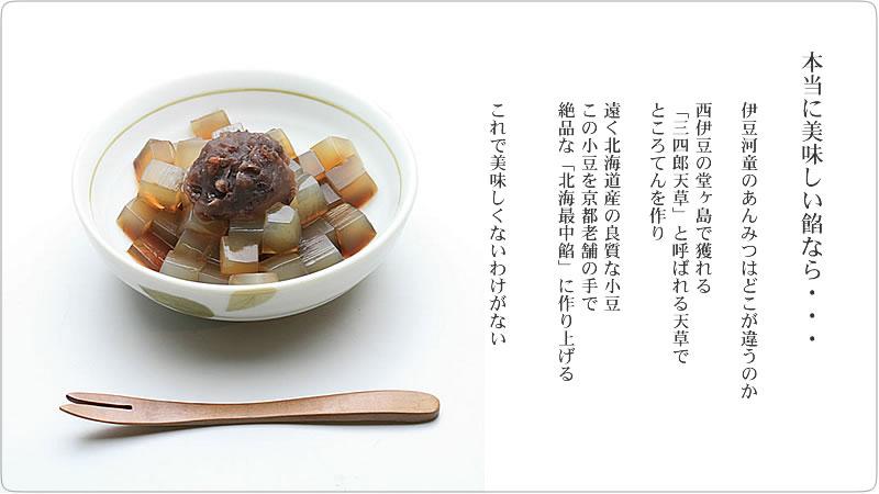 本当に美味しい餡なら 伊豆河童のあんみつはどこがちがうのか
