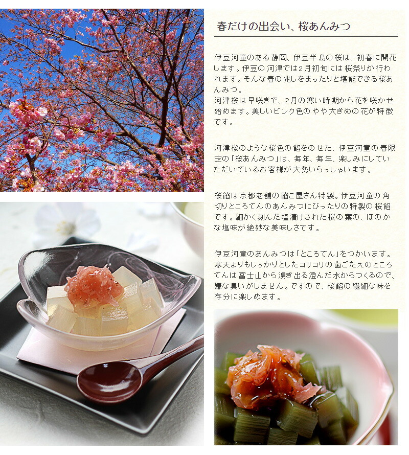 春限定の出会い 桜あんみつ
