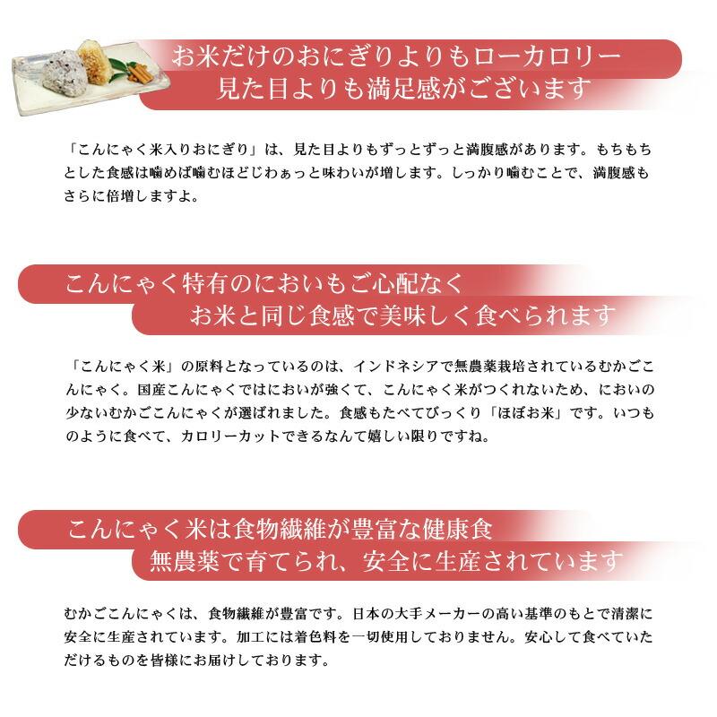 こんにゃく米 食物繊維が豊富 カロリーカット 満腹感 満足感 無農薬栽培 安心