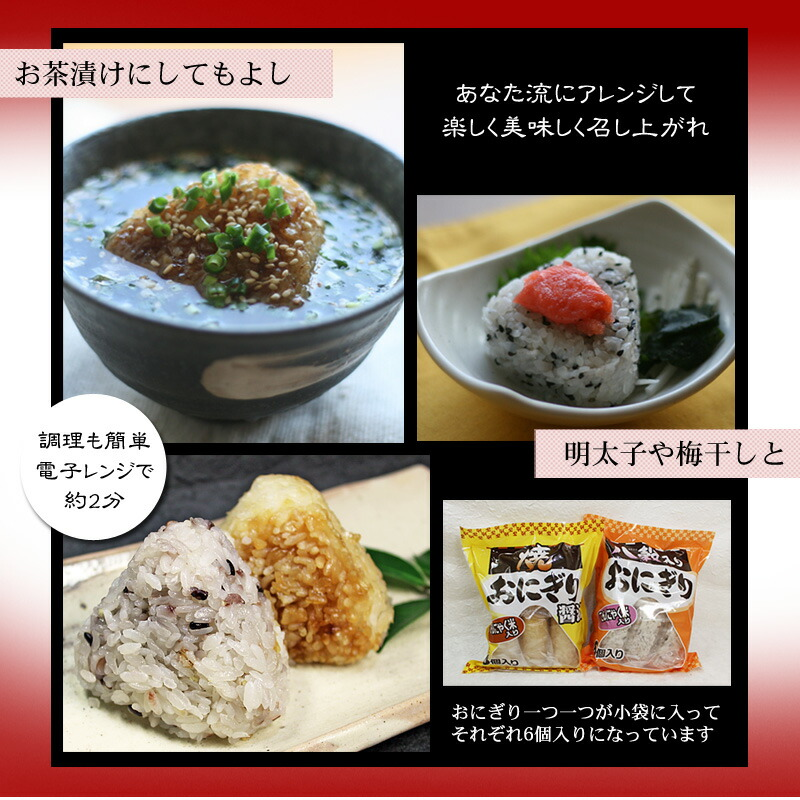 こんにゃく米入り ローカロリー おにぎり ダイエット