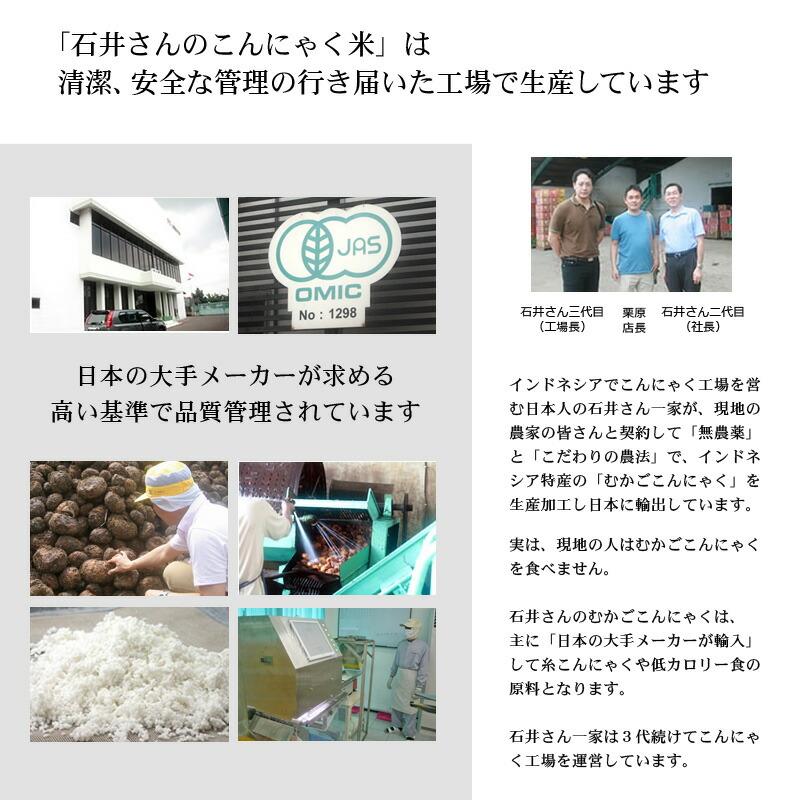 「石井さんのこんにゃく米」は清潔、安全な管理の行き届いた工場で生産しています インドネシアでこんにゃく工場を営む日本人の石井さん一家が、現地の農家の皆さんと契約して「無農薬」と「こだわりの農法」で、インドネシア特産の「むかごこんにゃく」を生産加工し日本に輸出しています。