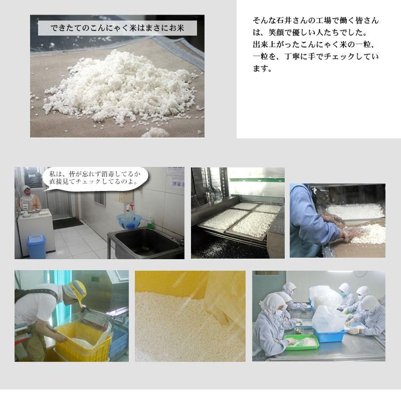 できたてのこんにゃく米はまさにお米。加工工場に入る前に作業員が消毒しているか目視で確認します 安全性 清潔に こんにゃく米は作られています