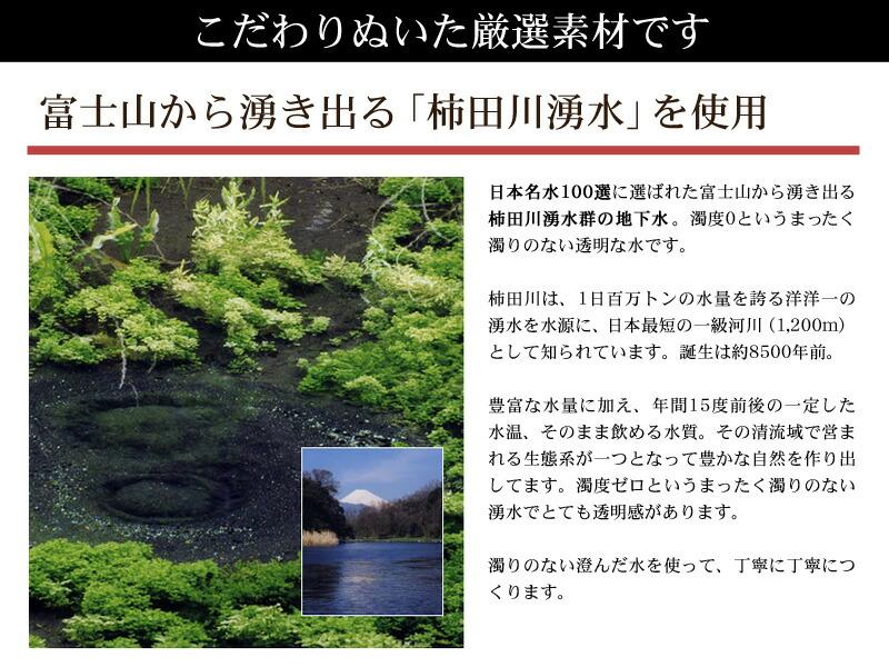 こだわりぬいた厳選素材です 柿田川湧水 日本名水100選