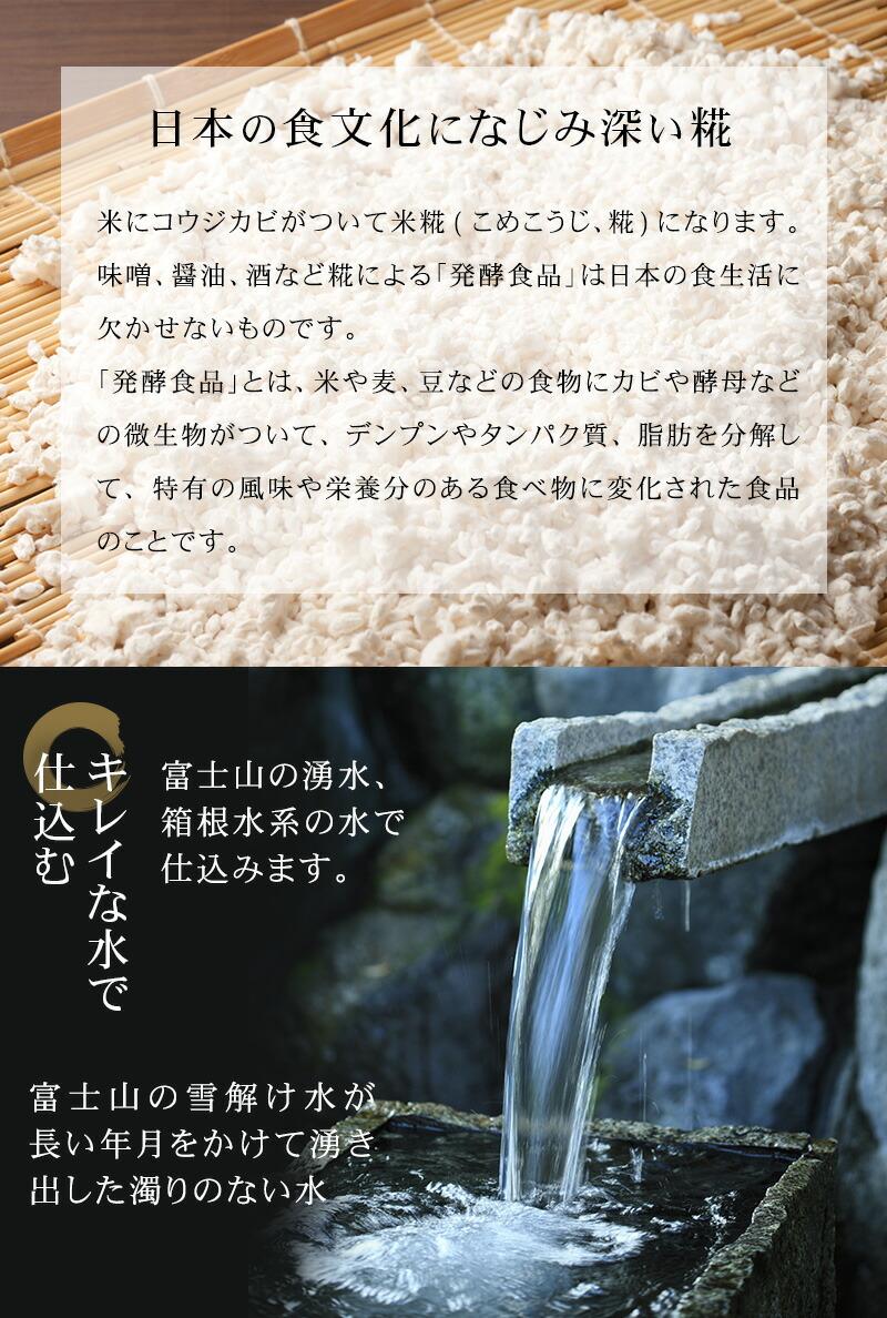 日本の食文化になじみの深い糀 こうじ 糀 甘酒 甘糀