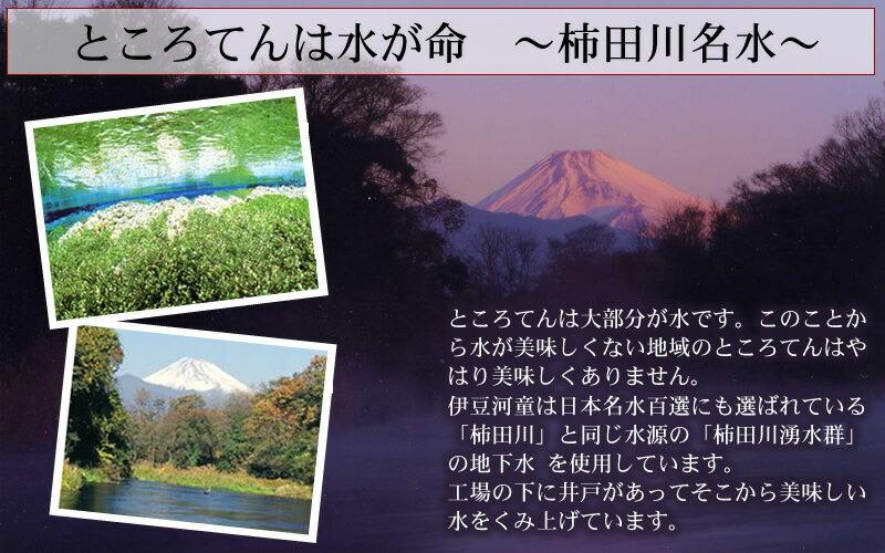 ところてんは水が命 富士山の湧水 柿田川名水