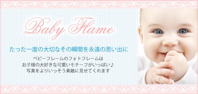 ベビーフレーム BABY FRAME